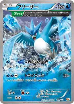 Pokemon Premium Champion Pack CP4 023/131 Holo Articuno Japanese Roaring Skies