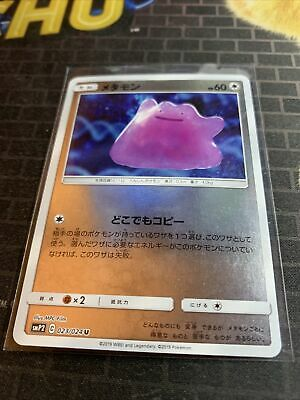 Pokemon Card Japanese - Ditto 023/024 Detective Pikachu -SmP2-US Seller