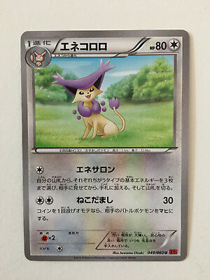 Pokemon Card / Carte Delcatty 049/060 XY1