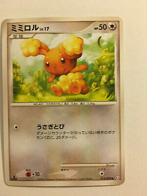 Pokemon Card / Carte Buneary 073/090 Pt4 1 ED (Advent of Arceus)
