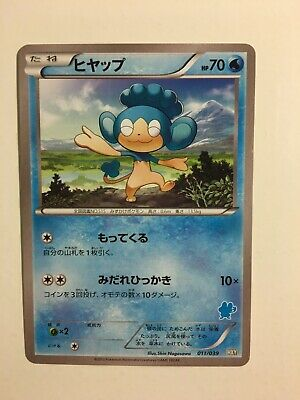 Pokemon Card / Carte Panpour 011/039 HXY (Kalos Starter Set)
