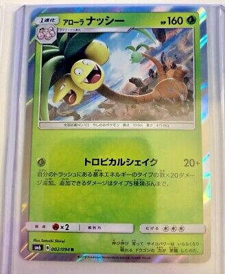 Pokemon Card SunMoon Forbidden Light Alolan Exeggutor 002/094 R SM6 Japanese