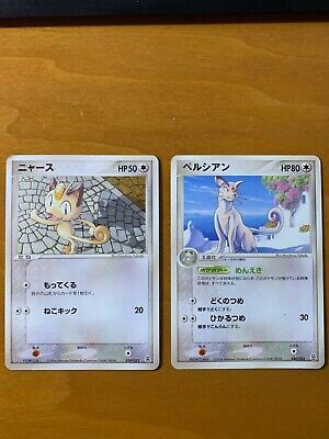 Meowth (039/052) & Persian (040/052)-2004 EX FireRed & LeafGreen Pokemon JPN-LP
