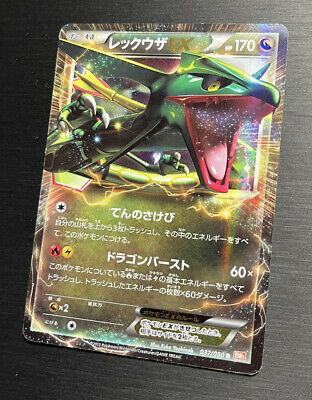 Rayquaza Ex UNLIMITED Japanese Holo 37/50 BW5 Dragons Exalted Pokemon Card RARE