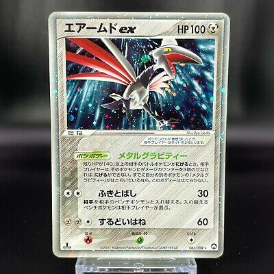 Skarmory Ex 061/108 Ex Power Keepers World Champions Pack Japanese Pokemon Card