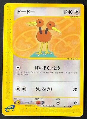 Pokemon Card Japanese Doduo E Series 3: Aquapolis 061/087 NM Non-Holo Common TCG