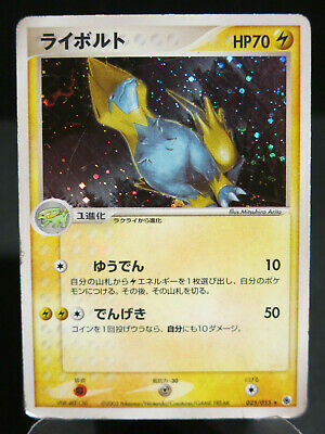 Manectric Ruby and Sapphire Set 025/055 Holo Rare Japanese Pokemon Card - PL