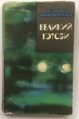 """F.s. Fitzgerald """"the Great Gatsby"""" First Russian Edition.1965. Extremely Rare !!"""