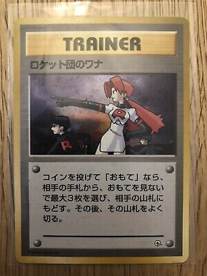 The Rocket's Trap - Gym Heroes Set - Japanese Holo Rare Pokemon Trainer Card