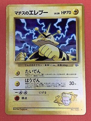 Lt. Surge Electabuzz No. 125 Japanese - MP w/ Damage - Gym Heroes Set - Pokemon