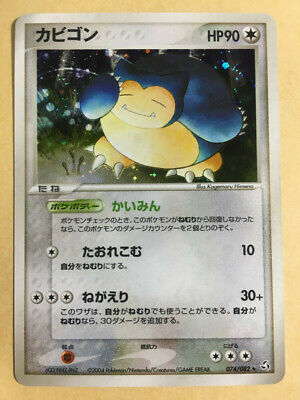 Snorlax Pokemon 2004 Holo EX FireRed & LeafGreen Japanese 074/082 NM