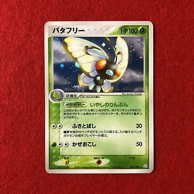 Butterfree EX FireRed & LeafGreen Holo Excellent Japanese Pokemon Card $0.99