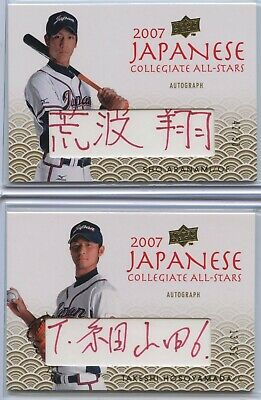 19 Different 2008 Ud Usa Baseball Japanese Collegiate All-stars Autograph Cards