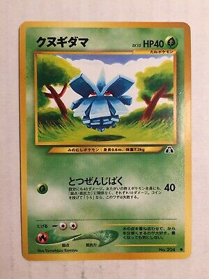 Pokemon Card Japanese Neo Discovery Pineco (61/75) No.204 FREE SHIPPING!