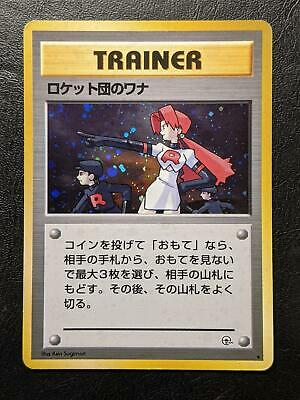 096/096 | The Rocket's Trap | Gym Heroes Japanese | Pokemon Card | Light Played