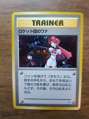 Pokemon Gym Heroes The Rocket's Trap Holo Rare + 3 More Rare Trainers Japanese