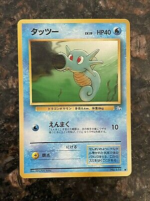 Horsea No. 116 Japanese Fossil Pokemon Near Mint