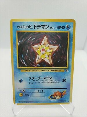 Misty's Staryu Gym Heroes No 120 Japanese Pokemon Card US Seller