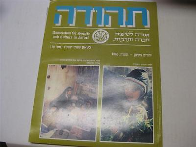 Hebrew Tehuda Association For Society And Culture In Israel Annual Magazine 1996