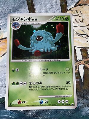 Pokemon Card Japanese  Tangrowth Holo 003/090 Advent of Arceus Rare Japan Mint!!