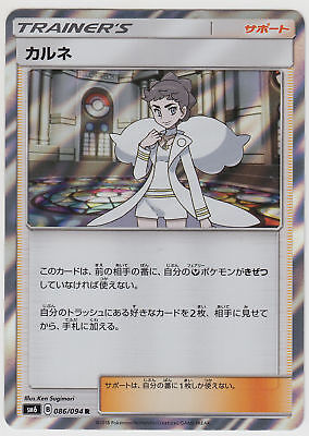 Pokemon Card SunMoon Forbidden Light Diantha 086/094 R SM6 Japanese
