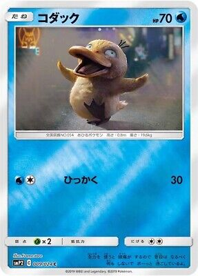 PSYDUCK 009/024 C Pokemon Japan Detective Pikachu Movie FOIL Card VNM
