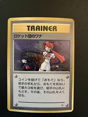 Pokemon Pocket Monsters Gym Heroes The Rocket's Trap Holo Rare Trainers Japanese