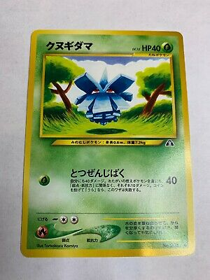 Pineco Japanese Pokemon Non-Holo Card Neo Discovery NM