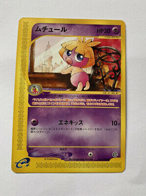 Smoochum Aquapolis E series Japanese Pokemon Card 47/92 Near Mint