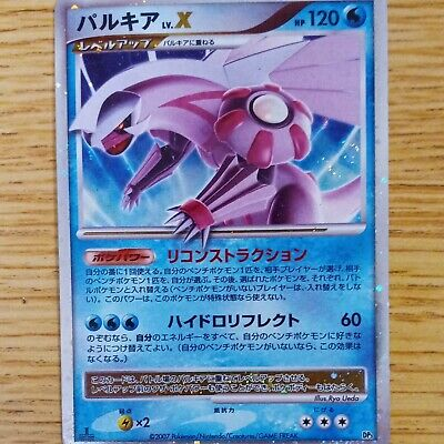 POKEMON 2007 1st EDITION HOLO FIRST DP3 PALKIA LV.X GREAT ENCOUNTERS MP W/SWIRL