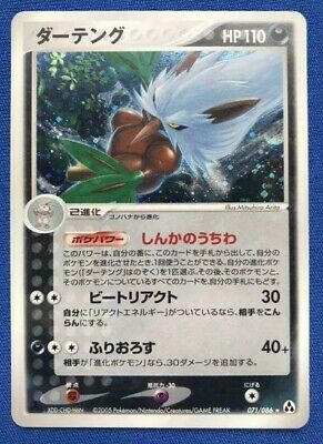 Shiftry Holo Rare 071/086 EX Series Legend Maker Pokemon Card Japanese Used