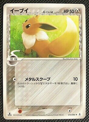 Eevee Delta Species 073/086 1st Edition Pokemon TCG Rare Card F/S From Japan