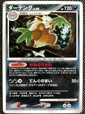 Shiftry DPBP#325 Holo Diamond & Pearl Pokemon TCG Rare Card F/S From Japan