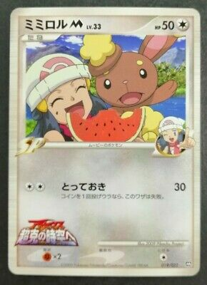 Buneary Pokemon Card Movie Promo Advent of Arceus Vintage Rare F/S 2009 Japan