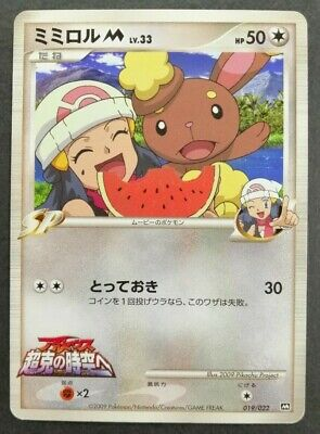 Buneary Movie Promo Advent of Arceus Pokemon Card Rare Vintage F/S 2009 Japan