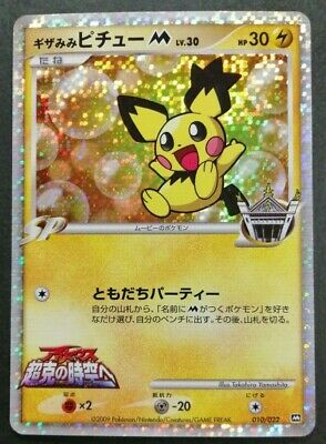 Spiky Eared Pichu Movie Promo Advent of Arceus Pokemon Card Rare Vintage F/S