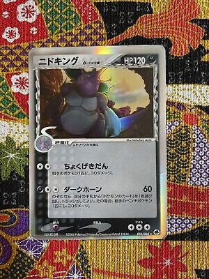 Nidoking δ Delta EX Dragon Frontiers Heavily Played Japanese Pokemon Card