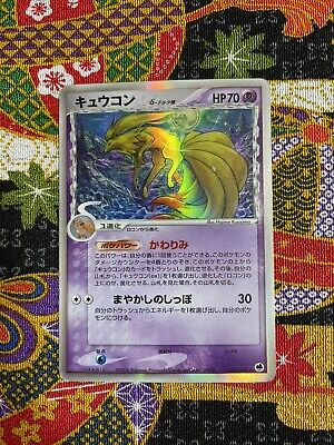 Ninetales δ Delta EX Dragon Frontiers Lightly Played Japanese Pokemon Card