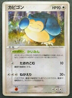 Snorlax Pokemon Card 2004 EX FireRed LeafGreen Vintage Rare Holo F/S NM Japan