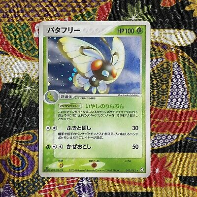 Butterfree EX FireRed & LeafGreen Moderately Played Japanese Pokemon Card