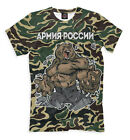 T-shirt Russian Army patriotic camouflage nato isis syria