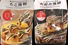 TAKOYAKI & OKONOMIYAKI Mix Baking Powder Ingredients for Japanese Snack Food