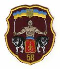 Ukrainian Army Tactical Morale Patch 58 Brigade Cossack Wolves Trident Flag