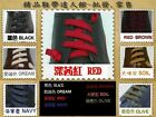 Внешний вид - <FREE SHIPPING>SPAIN CAMPER FLAT THICK ELASTIC LACES  SHOELACE MADE IN TAIWAN