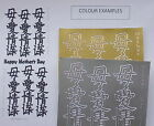 2 sheets of peel offs - MOTHERS DAY (Chinese) - #544
