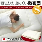 Japanese futon mattress sikifuton made in japan three layers solid New F/S - Best Reviews Guide
