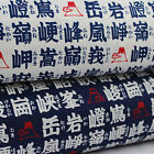 CT Japanese Script 100% Cotton Fabric per metre