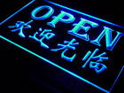 i017-b OPEN Chinese Restaurant Displays Neon Light Sign