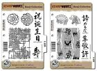 Crafter's Companion Kanji Collection EZMount Asian Cling Stamp Set