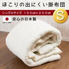 Внешний вид - Japanese futon made in Japan Dust-proof quilt plumply soft increment 3size type